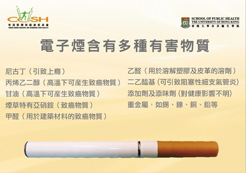 E-Zigaretten in Honkong